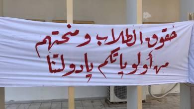 مظاهرة احتجاجية الجامعة تحت شعار المنحة من حقي
