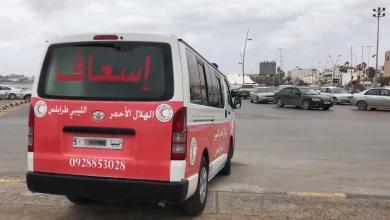 الهلال الأحمر الليبي - طرابلس