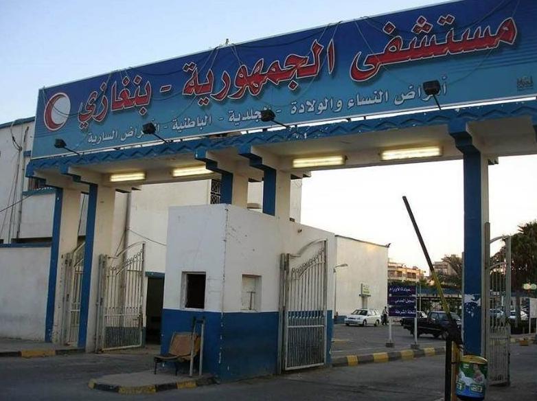 مستشفى الجمهورية - بنغازي