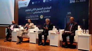 صورة أرشيفية للدورة الثانية المنتدى السنوي لتطوير القطاع المصرفي الليبي التي احتضنتها بنغازي 2018