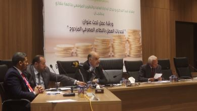 ورشة عمل حول النظام المصرفي المزدوج ينظمها مصرف ليبيا المركزي وجامعة بنغازي