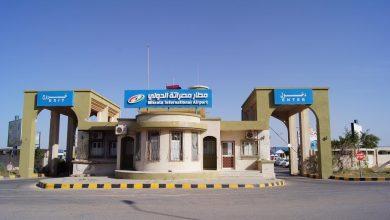 مطار مصراتة الدولي