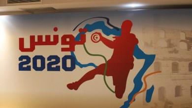 كأس أمم أفريقيا لكرة اليد تونس
