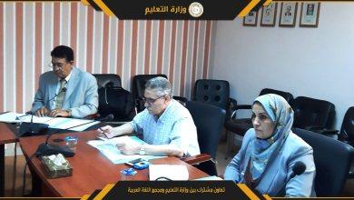 وزارة التعليم في حكومة الوفاق - إرشيفية