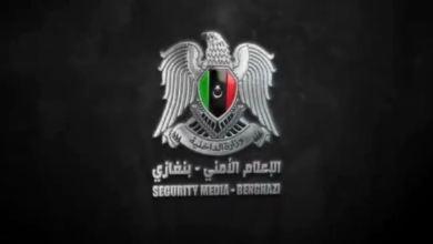 قسم البحث الجنائي بمديرية أمن بنغازي يحبط جريمة قتل