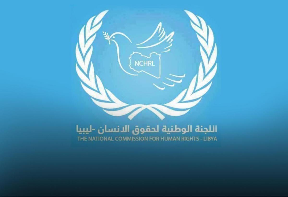 اللجنة الوطنية لحقوق الإنسان بليبيا