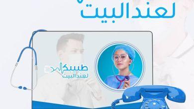 إعلان إدارة الخدمات الصحية في درنة حول وصول الطبيب إلى المنزل لمساندة بقاء المواطنين في منازلهم