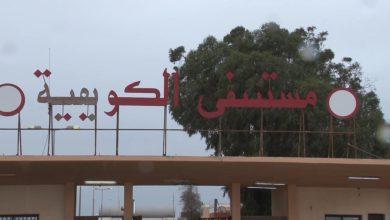 """مستشفى الكويفية بمدينة بنغازي -""""أرشيفية"""""""