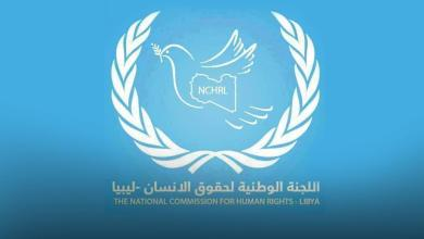 اللجنة الوطنية لحقوق الإنسان بليبيا تحذر من كارثة وخيمة في حال استمرار التصعيد الحربي