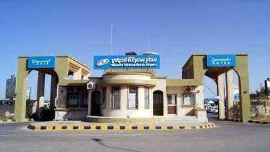 """مطار مصراتة -""""أرشيفية"""""""