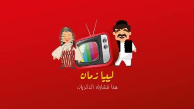 """الصورة الرسمية لقروب """"ليبيا زمان""""- فيسبوك"""