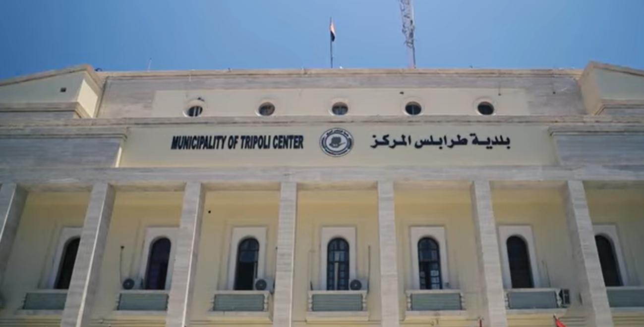 بلدية طرابلس المركز