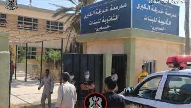 مديرية أمن بنغازي تّؤمن مدارس المدينة
