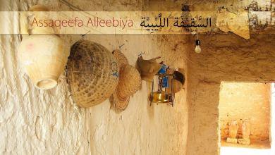 """إحدى صور الصفحة الرسمية لـ""""السقيفة الليبية"""" على الفيسبوك"""