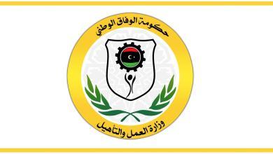 وزارة العمل والتأهيل في حكومة الوفاق