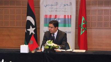 بوريطة: المغرب سيقف دومًا مع ليبيا ولن يذخر جهدا لمساعدتها