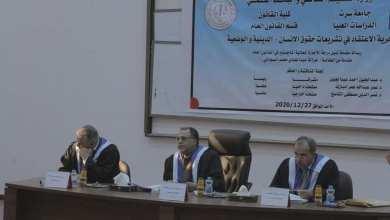كلية القانون في جامعة سرت .. مناقشة رسالة ماجستير حول حرية المعتقد في تشريعات حقوق الإنسان
