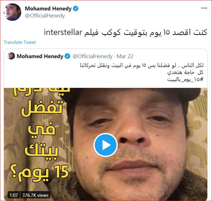 تغريدة محمد هنيدي
