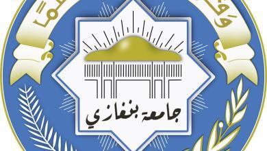 شعار جامعة بنغازي التي تأسست سنة 1955 تحت مسمى الجامعة الليبية