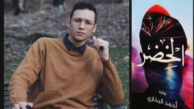 الكاتب أحمد البخاري- رواية الخِضر