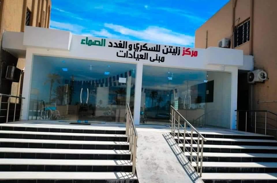 مركز زليتن للسكري والغدد الصماء