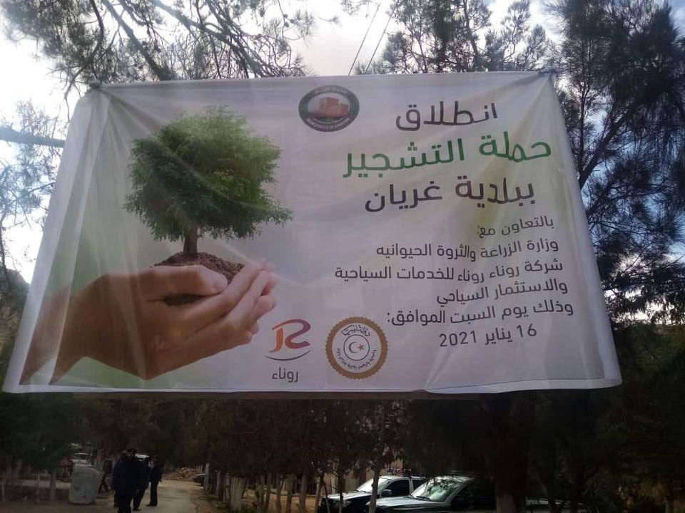 انطلاق حملة التشجير في غريان