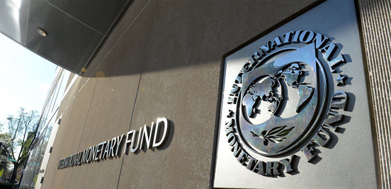 """صندوق النقد الدولي -""""أرشيفية"""""""