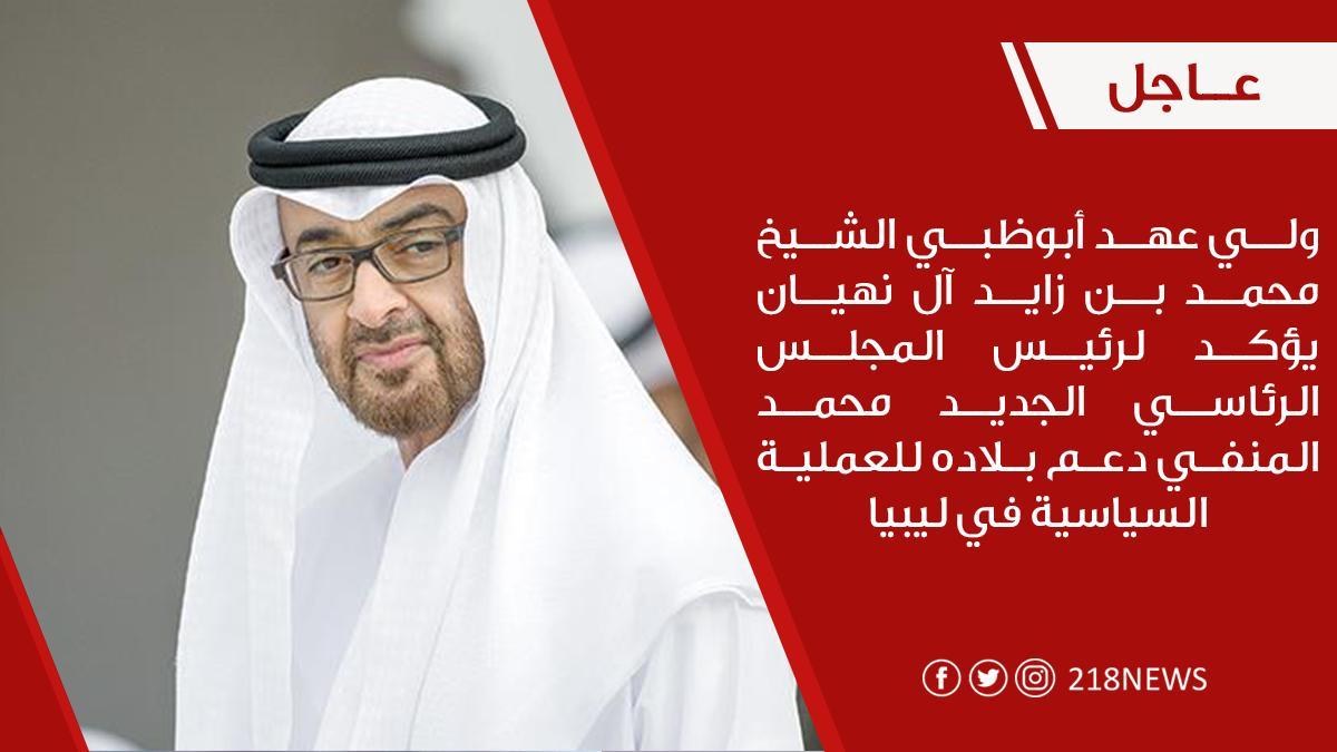 الشيخ محمد بن زايد يؤكد للمنفي دعم الإمارات للعملية السياسية في ليبيا 4