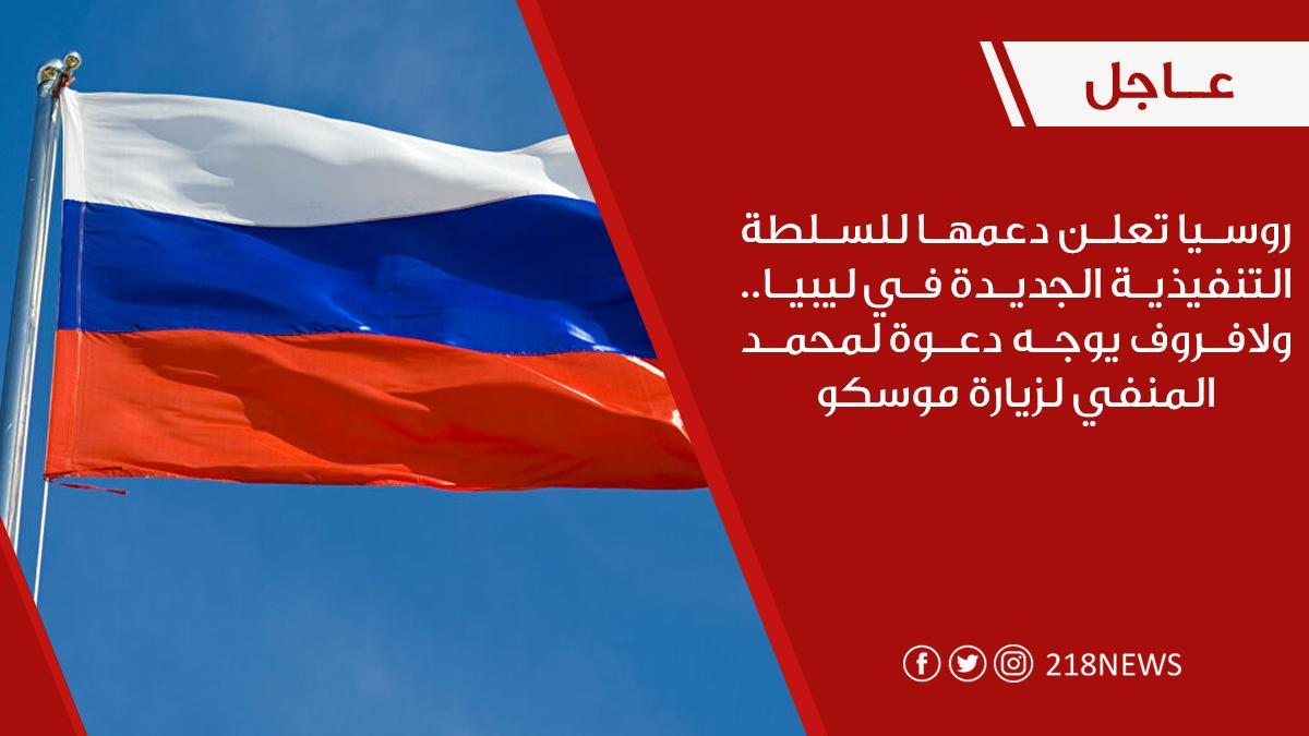 روسيا تعلن دعمها للسلطة التنفيذية الجديدة في ليبيا 4