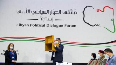 ملتقى الحوار السياسي- جنيف- إرشيفية