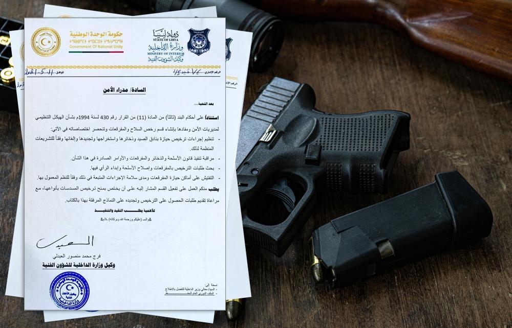 أسلحة - بيان وزارة الداخلية