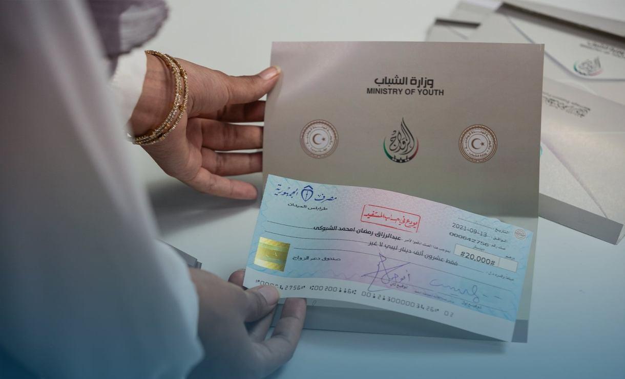 أولى صكوك منحة الزواج طرابلس 14 سبتمبر 2021