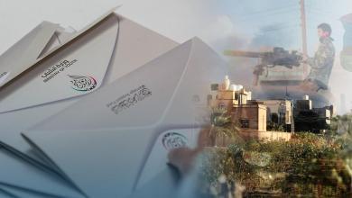 الشباب الليبي - مبادرة الزواج