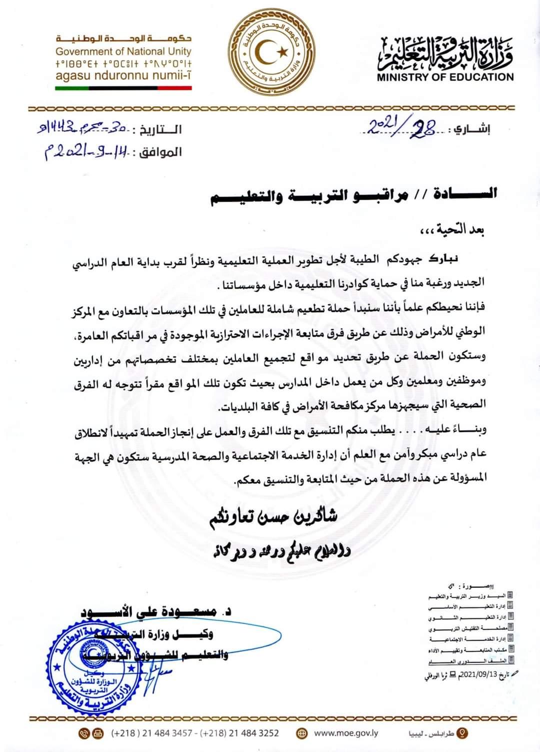 وزارة التعليم تطلق حملة لتلقيح المعلمين قبيل بدء العام الدراسي