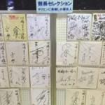 ドラマ『相棒』ファンなら1度は川崎マリエンへ!