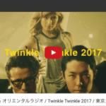 Twinkle Twinkl 流れ星を〜1ダースちょうだぁ〜い〜!