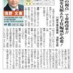 川崎市平成30年度予算案にみる不安!