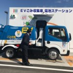 燃料電池車と電気車❗️川崎市のごみ収集車!