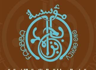 Logo du musée Itinéraires Algérie Afrique