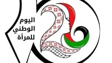 صورة بيان وزارة شؤون المرأة بمناسبة ذكرى اليوم الوطني للمرأة الفلسطينية