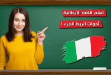 تعلم اللغة الأيطالية بالصوت
