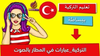 التركية_عبارات في المطار بالصوت