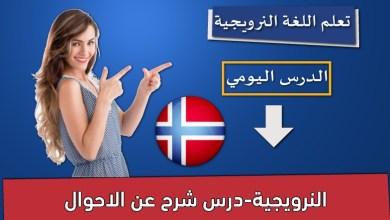 النرويجية-درس شرح عن الاحوال