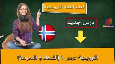 النرويجية-درس 6 (الأعداد و المدرسة)