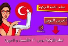 تعلم التركية-درس 11 (الأسماء و المهن)