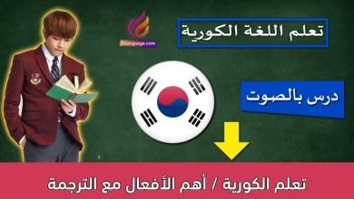 تعلم الكورية / أهم الأفعال مع الترجمة