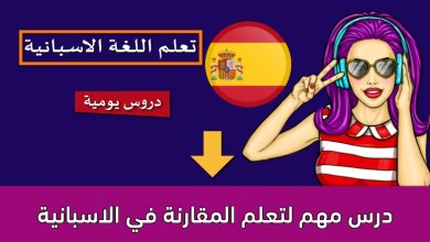 درس مهم لتعلم المقارنة في الاسبانية