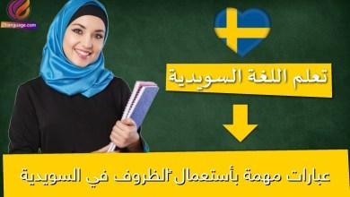 عبارات مهمة بأستعمال الظروف في السويدية