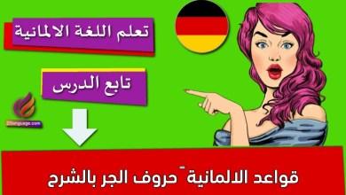 قواعد الالمانية – حروف الجر بالشرح