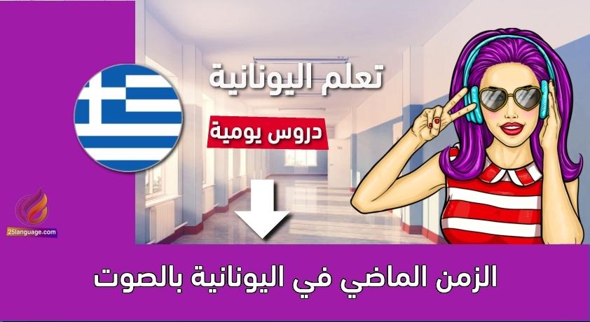 الزمن الماضي في اليونانية بالصوت